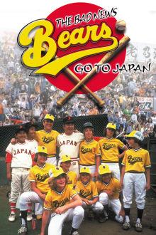 The Bad News Bears Go to Japan The Movie
