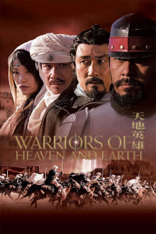 Warriors of Heaven and Earth The Movie