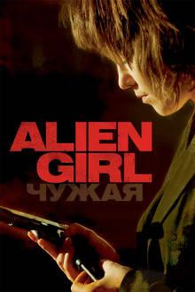 Alien Girl The Movie