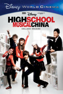 High School Musical: China The Movie