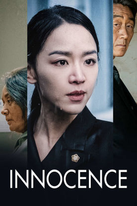 Gyul-Baek (Innocence) (Korean | English Subtitles)