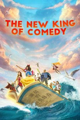 The New King of Comedy (Mandarin   English Subtitles)