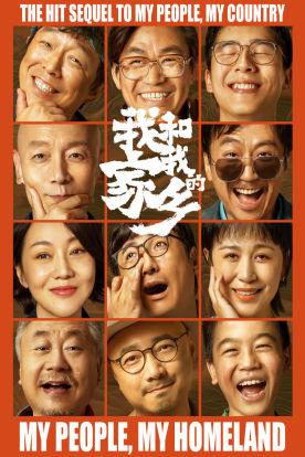 My People, My Homeland (Mandarin | English Subtitles)